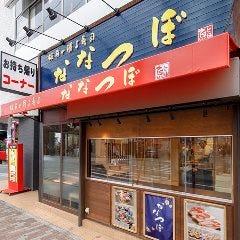 Nanatsubo Kashimadaten