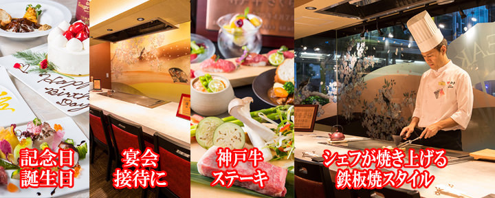 ステーキさくら アメ村本店