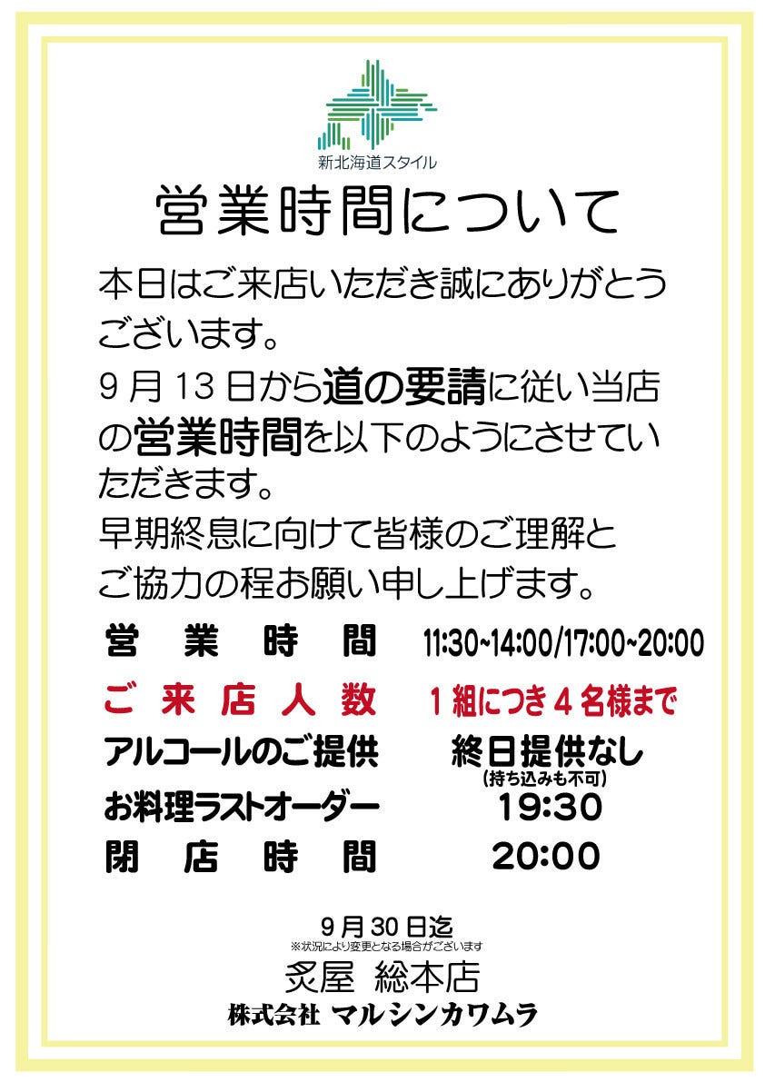 炭焼・寿し処 炙屋 (あぶりや)総本店