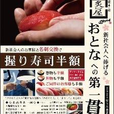 新社会人応援企画!!お寿司半額!!