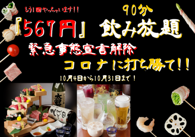 近江牛と串カツ 楽珍 -rakuchin-  コースの画像