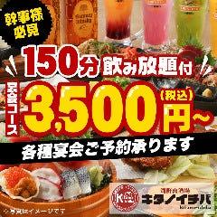 海鮮肉酒場 キタノイチバ 今出川駅前店