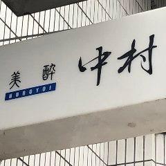 美酔 中村