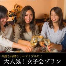 【女子会コース】2種のタンドリーチキンやお好きなカレーを楽しめる!2時間飲み放題付 2,990円(税込)