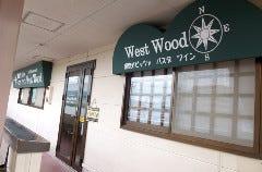 イタリアンダイニング West Wood ~ウエストウッド~
