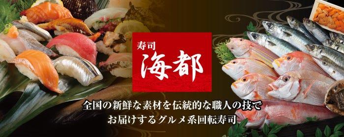 全国新鮮素材×グルメ系回転寿司 海都 南観音店