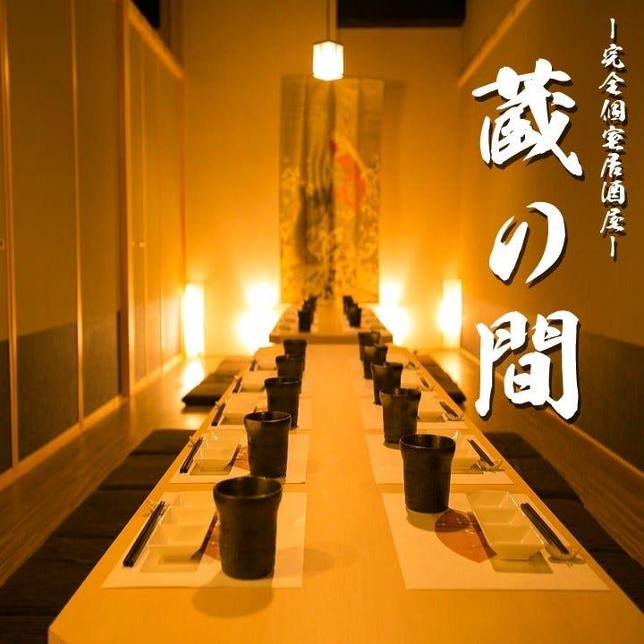 全席完全個室 創作料理食べ放題と500円飲み放題 蔵の間 浜松店