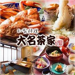 加賀料理 大名茶家