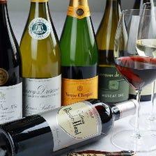 ワイン等、豊富なドリンクメニュー