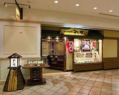 そじ坊 丸ノ内センタービル店