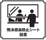 飛沫感染防止シートの設置