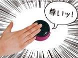 【尊い】ボタン