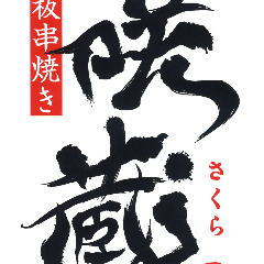 鉄板串焼き 咲蔵