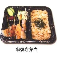 串焼き弁当