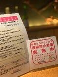 愛知県感染防止対策実施中