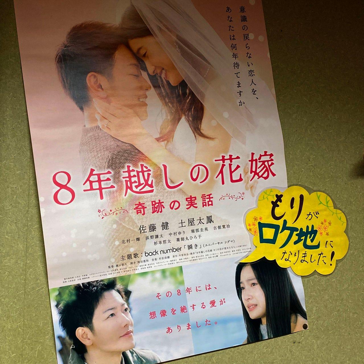 土屋太鳳さん、佐藤健さん主演『8年越しの花嫁』でロケ地に♪