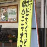 「看板メニュー」おいしいホルモンうどんと岡山ニラオコはいかがですか?。