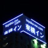 Q.今晩宿泊する、東横INN 岡山駅西口広場からどれくらいかかりますか?
