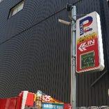 【駐車場】コインパーキング ※当店との提携なし