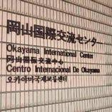 Q.岡山国際交流センターで勉強会の帰りに懇親会したいと思っています。お店までどれくらいかかりますか?