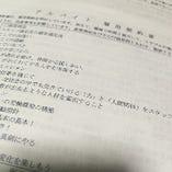 【雇用契約書について】