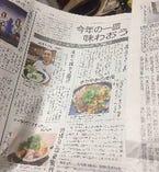 2016.12.17 山陽新聞朝刊に掲載して頂きました