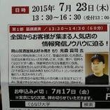 15.07.23 ぐるなび大学基調講演※岡山