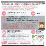 16.10.19 ぐるなび大学特別講演※四国・高松