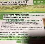 17.05.17 インバウンド対策セミナー※四国・高松