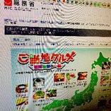 2017.03.14 「総務省」のホームページに岡山代表「パクオコ」が掲載!