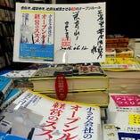 16.06.15 著書「小さな会社のオープンルール経営のススメ」に当店の事例を取り上げて頂きました