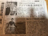 2017.06.23 山陽新聞の朝刊に掲載して頂きました!