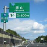 Q.大阪から車でお店に伺いたいのですが、高速インターはどこで下りれば近いですか?