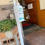 ● 店外に「足踏み消毒ポンプスタンド」を設置