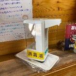 ● 店内入り口付近に「自動手指消毒液」を設置