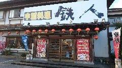 中国料理 鉄人 大網店