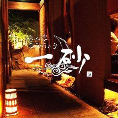 個室×和食 一砂 立川店