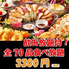 チーズタッカルビ等70品が食べ放題!!