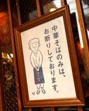 「焼き鳥店としての矜持」を児玉氏のイラストでやんわりと表現。