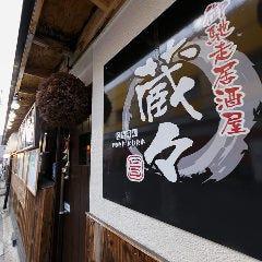 昭和酒場 蔵々