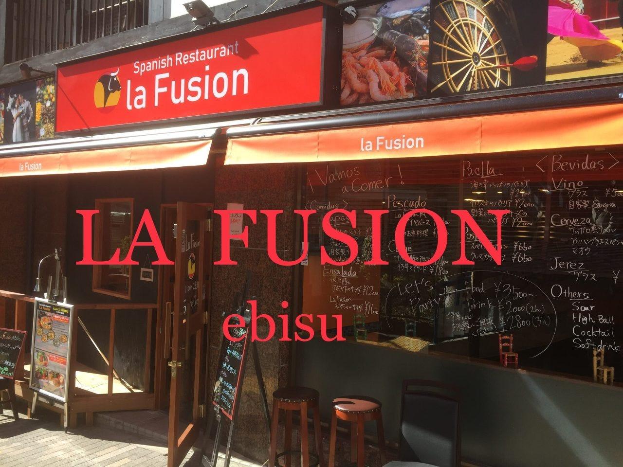 恵比寿 スペイン料理 ラ・フュージョン