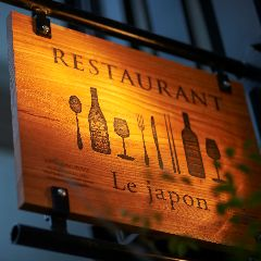 レストラン ル・ジャポン