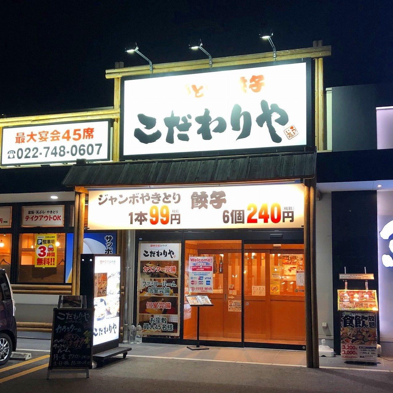 こだわりや 富沢駅東口店