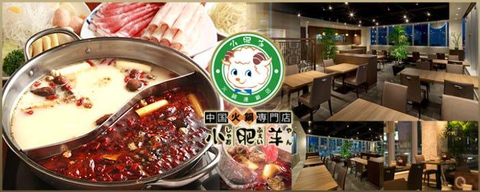 中国薬膳火鍋専門店 小肥羊 品川店