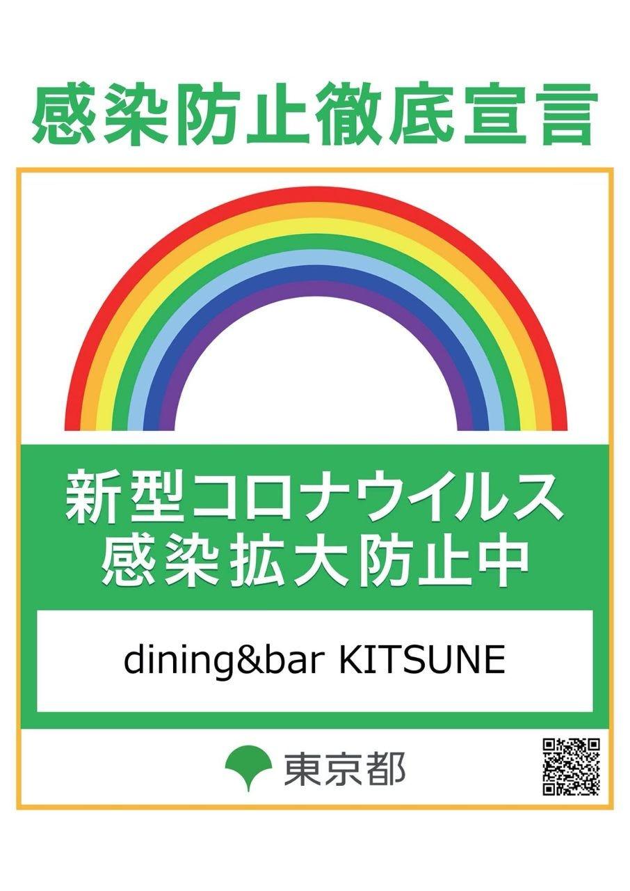 貸切×個室 KITSUNE 渋谷
