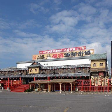 竜宮海鮮市場 漁師小屋  メニューの画像