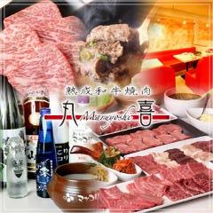 熟成和牛焼肉丸喜 蕨店