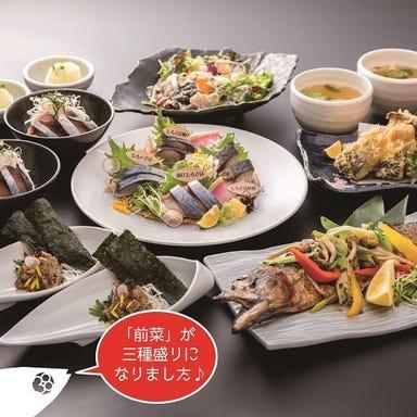 とろさば料理専門店 SABAR 阪急三番街店 コースの画像