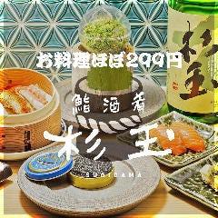 鮨・酒・肴 杉玉 梅田お初天神