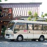 無料送迎バス完備♪